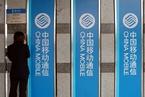 加拿大令中国移动退出市场 中国移动诉诸法庭