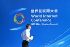 乌镇互联网大会热议科技企业做公益