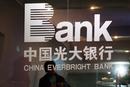 光大银行2012年净利增三成 拟H股上市