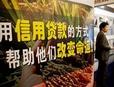 广东银监局:银行可自定小微企业贷款不良率容忍度