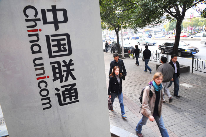 China Unicom unveiled an $11.7 billion ownership reform plan to offer a 35% stake in its Shanghai-listed arm to new investors. Photo: IC.