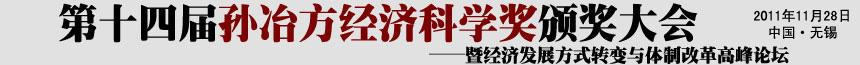 第十四届孙冶方经济科学奖颁奖大会暨经济发展方式转变与体制改革高峰论坛