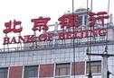 北京银行上半年净利增26%  不良双升