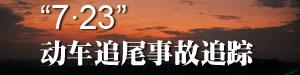 """""""7•23""""动车追尾事故追踪"""