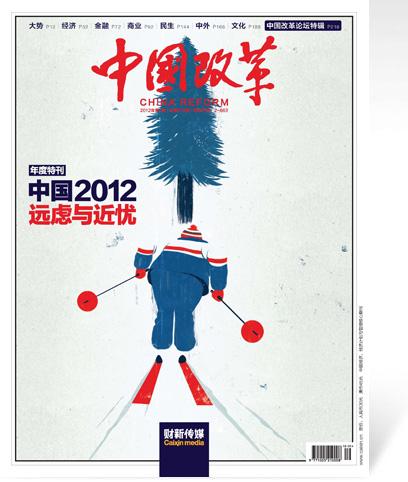 《中国改革》第338期