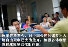 改革开放至今,对中国公民的诸多出入境自由限制已大为放开,但很多体制惯性和政策尾巴依旧存在。