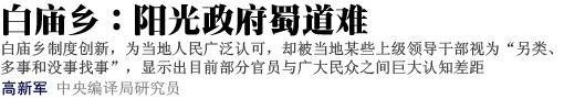 白庙乡:阳光政府蜀道难