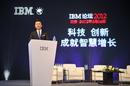 IBM论坛2012开幕