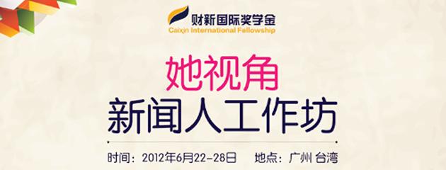 财新国际奖学金