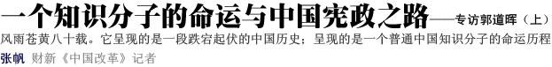 专访郭道晖(上)