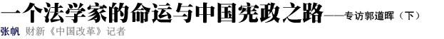专访郭道晖(下)