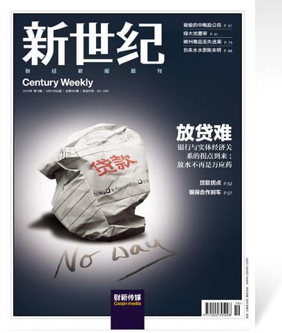 《新世纪》周刊第501期