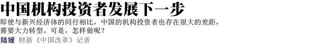 中国机构投资者发展下一步