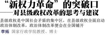 """""""新权力革命""""的突破口——对县级政权改革的思考与建议"""