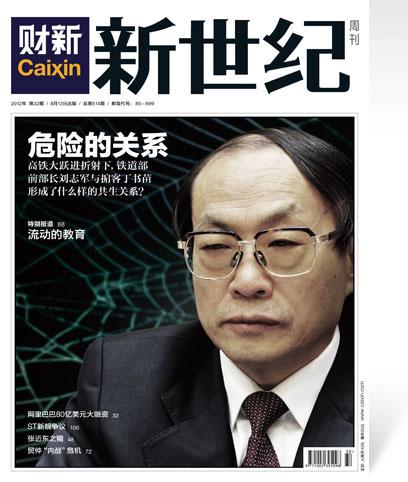 《新世纪》周刊第514期