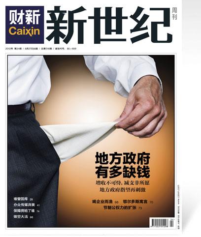 《新世纪》周刊第516期