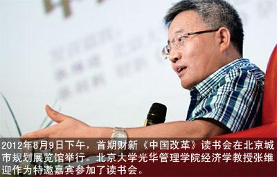 2012年8月9日下午,首期财新《中国改革》读书会在北京城市规划展览馆举行。北京大学光华管理学院经济学教授张维迎作为特邀嘉宾参加了读书会。