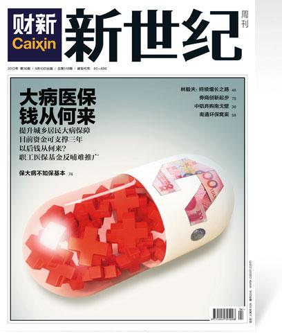 《新世纪》周刊第518期