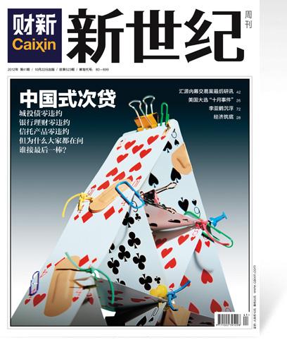 《新世纪》周刊第523期