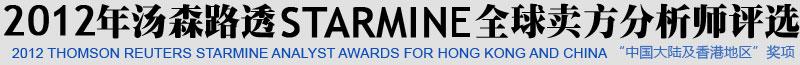 """2012年汤森路透StarMine全球卖方分析师评选""""中国大陆及香港地区"""""""