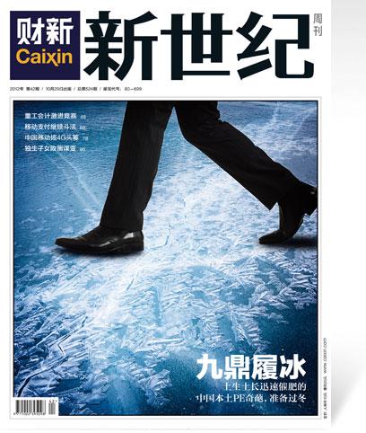 《新世纪》周刊第524期