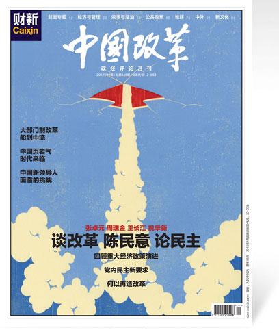 《中国改革》第348期