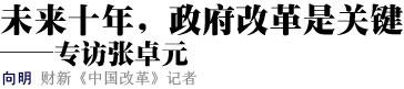 未来十年,政府改革是关键——专访张卓元