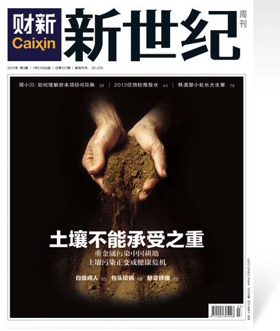 《新世纪》周刊第537期