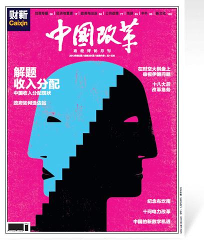 《中国改革》第351期
