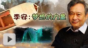 李安:梦想的力量