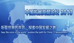 中国发展高层论坛2013