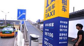 """北京首批出租车扬招站""""上岗"""""""