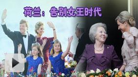 荷兰:告别女王时代