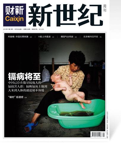 《新世纪》周刊第555期