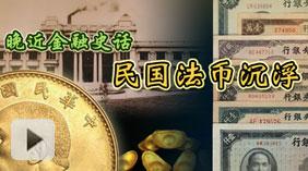 民国法币沉浮