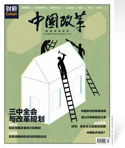 《中国改革》第357期