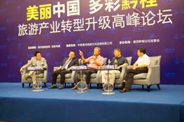 嘉宾对谈贵州旅游产业顶层设计问题