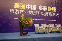 商务部原副部长魏建国做主题演讲
