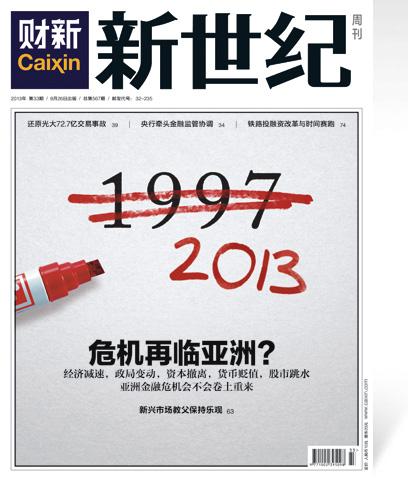 《新世纪》周刊第567期