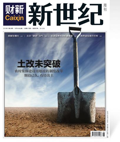 《新世纪》周刊第570期