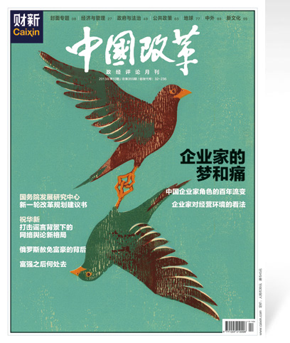 《中国改革》第359期
