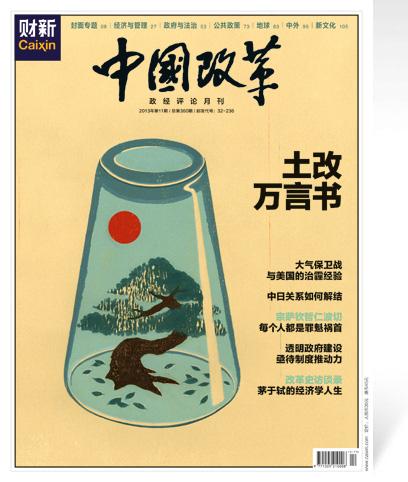 《中国改革》第360期