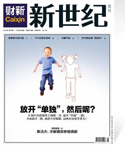 《新世纪》周刊第579期