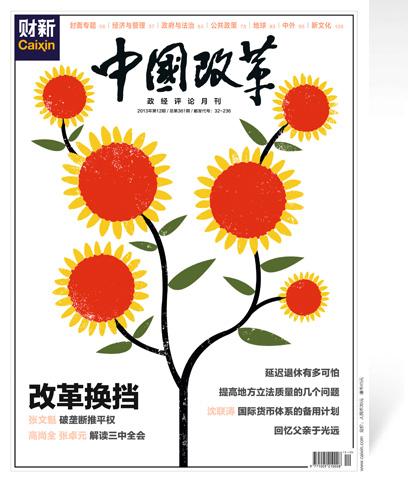 《中国改革》第361期
