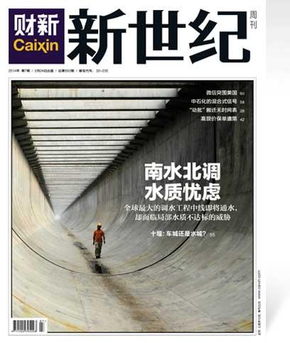 《新世纪》周刊第592期