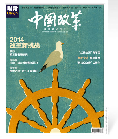 《中国改革》第364期