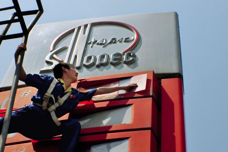 Sinopec expects to increase its clean fuel production to half of its total supplies. Photo: VCG