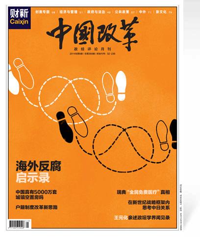 《中国改革》第369期