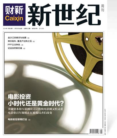 《新世纪》周刊第623期