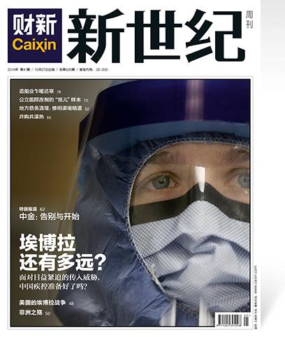 《新世纪》周刊第626期